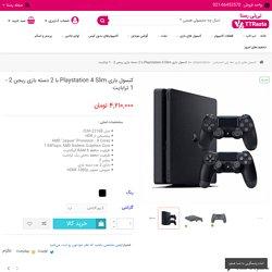 خرید آنلاین کنسول بازی Playstation 4 Slim دو دسته ريجن 2 - 1 ترابايت