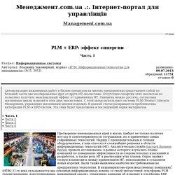 PLM + ERP: эффект синергии. Часть 1 [Менеджмент.com.ua]