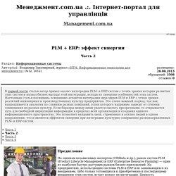 PLM + ERP: эффект синергии. Часть 2 [Менеджмент.com.ua]