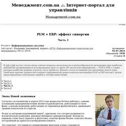 PLM + ERP: эффект синергии. Часть 3 [Менеджмент.com.ua]