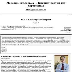 PLM + ERP: эффект синергии. Часть 4 [Менеджмент.com.ua]