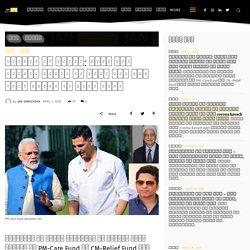 PM care fund donation list: भारत में कोरोना की लड़ाई में मदद करने वालों की सूचि