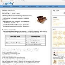 PMBoK 5ed - изменения
