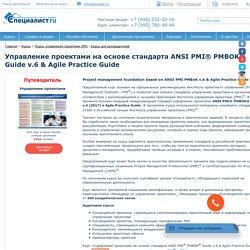 Управление проектами на основе стандарта ANSI PMI® PMBOK® Guide v.6 & Agile Practice Guide