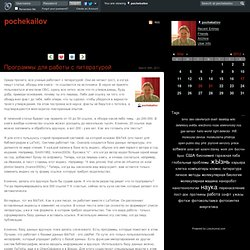 pochekailov - Программы для работы с литературой