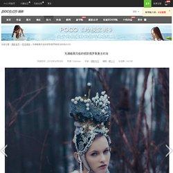 充满暗黑风格的极致俄罗斯复古时尚-视觉漫游-POCO摄影社区