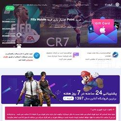 خرید Point امتیاز بازی فیفا Fifa Mobile