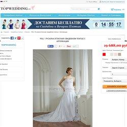 Poli - Русалка Атласная свадебном платье с Аппликации