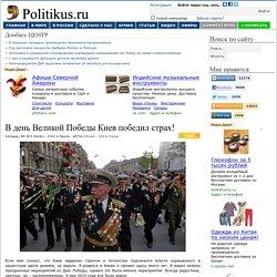 В день Великой Победы Киев победил страх!