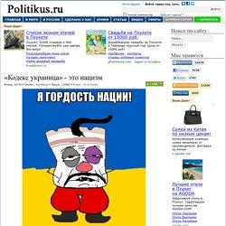 «Кодекс украинца» - это нацизм