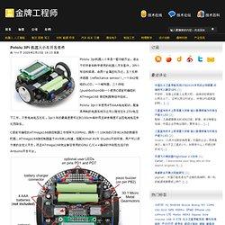 Pololu 3Pi 机器人小车开发套件