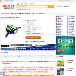 智能迷宫机器人价格_Pololu 3pi Robot