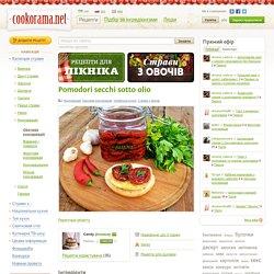 Pomodori secchi sotto olio / Овочева консервація / Кукорама — смачні рецепти!