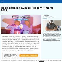 Popcorn Time ασφαλές με VPN