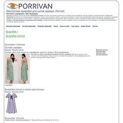 Выкройки женских платьев - Бесплатные выкройки для шитья одежды. Porrivan - Бесплатные выкройки для шитья одежды. Porrivan