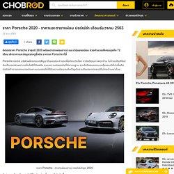 ราคา Porsche 2020 - ราคาและตารางผ่อน ปอร์เช่ล่า เดือนธันวาคม 2563 Chobrod.com