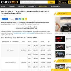 ราคา Porsche 911 Carrera 2020: ราคาและตารางผ่อน Porsche 911 Carrera เดือนพฤศจิกายน 2563 Chobrod.com