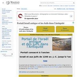 Portail:Israël antique et les Juifs dans l'Antiquité