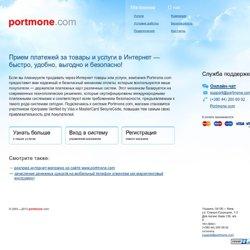 Portmone.com — межбанковская система электронной доставки и оплаты счетов