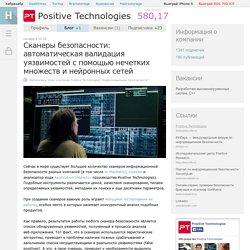 Сканеры безопасности: автоматическая валидация уязвимостей с помощью нечетких множеств и нейронных сетей / Блог компании Positive Technologies / Хабрахабр