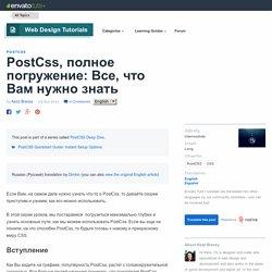 PostCss, полное погружение: Все, что Вам нужно знать - Envato Tuts+ Web Design Tutorial
