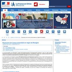 Poursuivre son cursus universitaire à Shanghai - Etudier en Chine de l'est
