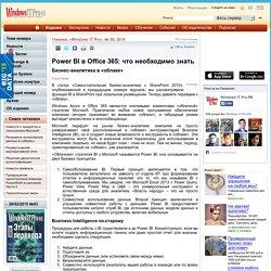 Power BI в Office 365: что необходимо знать - № 08, 2014