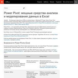 Power Pivot: мощные средства анализа и моделирования данных в Excel
