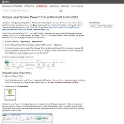 Запуск PowerPivot в надстройке Excel 2013