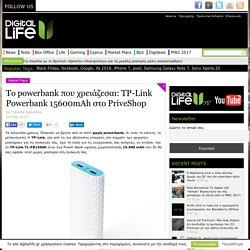 Το powerbank που χρειάζεσαι: TP-Link Powerbank 15600mAh στο PriveShop