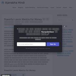 Powerful Laxmi Mantra For Money धन को आकर्षित करने के लिए शक्तिशाली लक्ष्मी मंत्र - Ajanabha Hindi