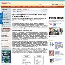 Принципы работы PowerPivot и Power View с Microsoft Excel 2013 - № 06, 2013