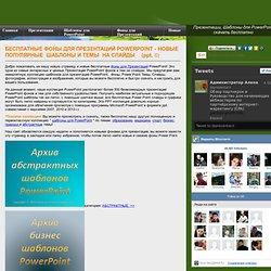 Бесплатные фоны для презентаций PowerPoint - Новые популярные шаблоны и темы на слайды!