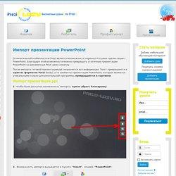 Импорт PowerPoint - Уроки по Prezi на русском языке