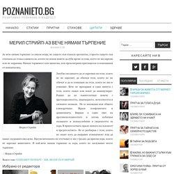 Мерил Стрийп: Аз вече нямам търпение – poznanieto.bg
