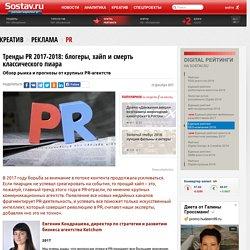 Тренды PR 2017-2018: блогеры, хайп и смерть классического пиара