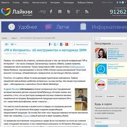 «PR в Интернете»: об инструментах и методиках SMM