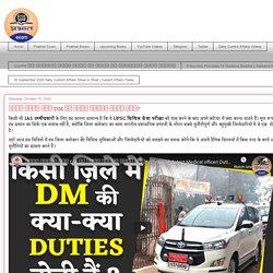 Prabhat Exam : किसी ज़िले में DM के क्या कार्य होते हैं?