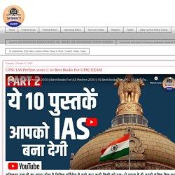 Prabhat Exam : UPSC IAS Prelims 2020