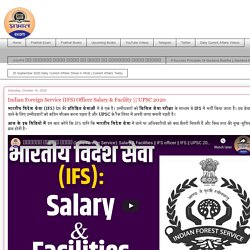 Prabhat Exam : Indian Foreign Service (IFS) Officer Salary & Facility