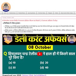 Prabhat Exam : 8 October 2020 Daily Current Affairs Show in Hindi