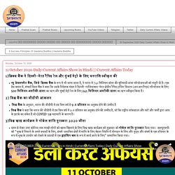 Prabhat Exam : 11 October 2020 Daily Current Affairs Show in Hindi