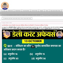 Prabhat Exam : 13 October 2020 Daily Current Affairs Show in Hindi