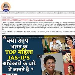 Prabhat Exam : भारत के Top महिला IAS अधिकारी