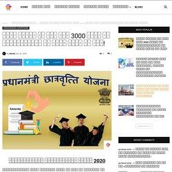 Pradhan Mantri Scholarship Scheme