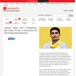 How Nara Lokesh Naidu will Perform in 2017 in Andra Pradesh Politics?