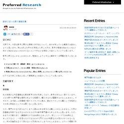 数学に近い分野の情報収集 : Preferred Research