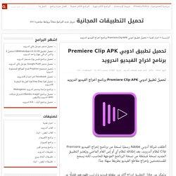 تحميل تطبيق ادوبي Premiere Clip APK برنامج اخراج الفيديو اندرويد