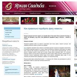 яркая-свадьба.рф/prepare-319