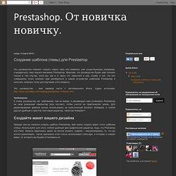 Prestashop. От новичка новичку.: Создание шаблона (темы) для Prestashop